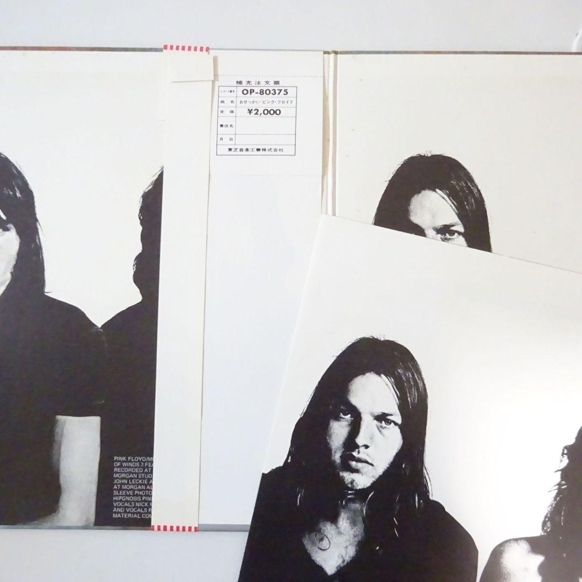 13032133;【ROCK NOW帯+来日記念帯/OP規格】Pink Floyd / Meddle おせっかい_画像2
