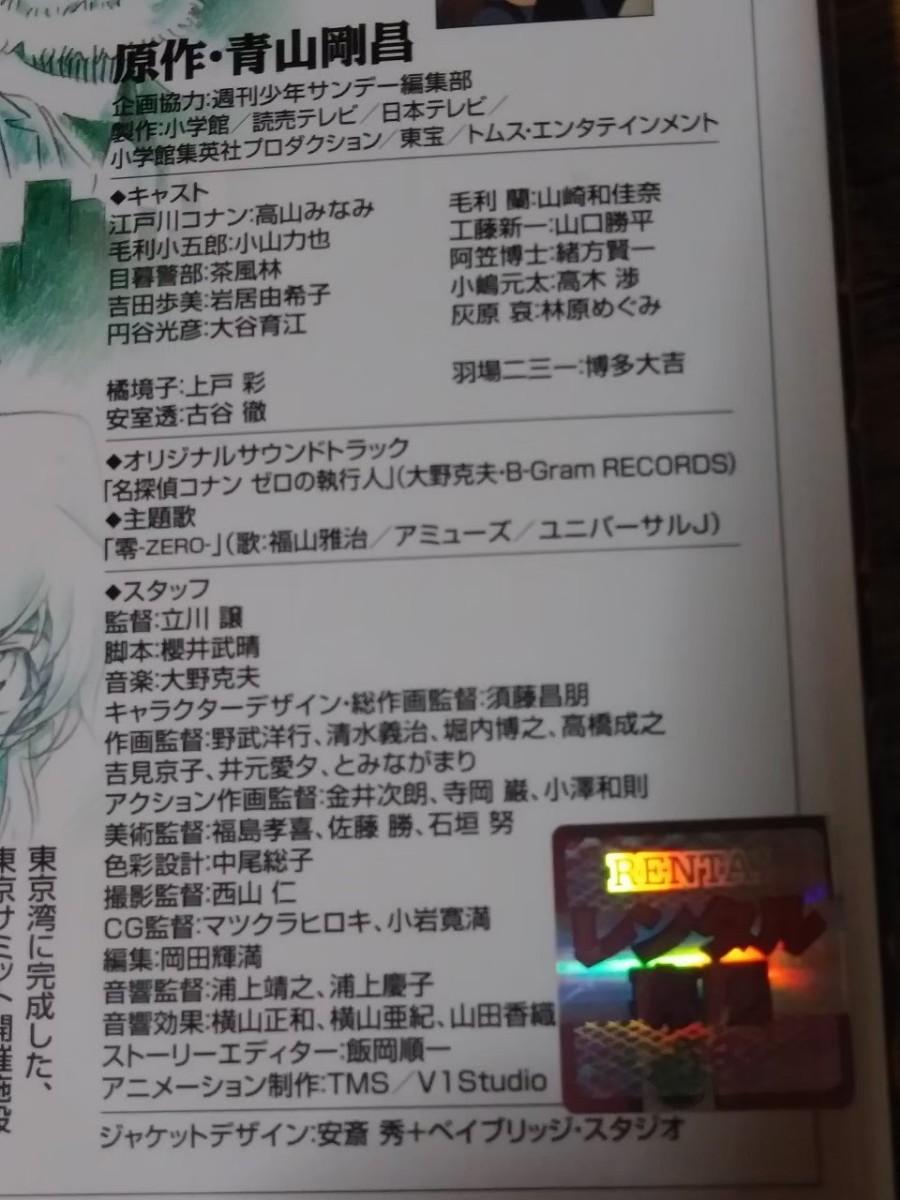 名探偵コナン ゼロの執行人 レンタル落ちDVD 劇場版 安室透 アニメ