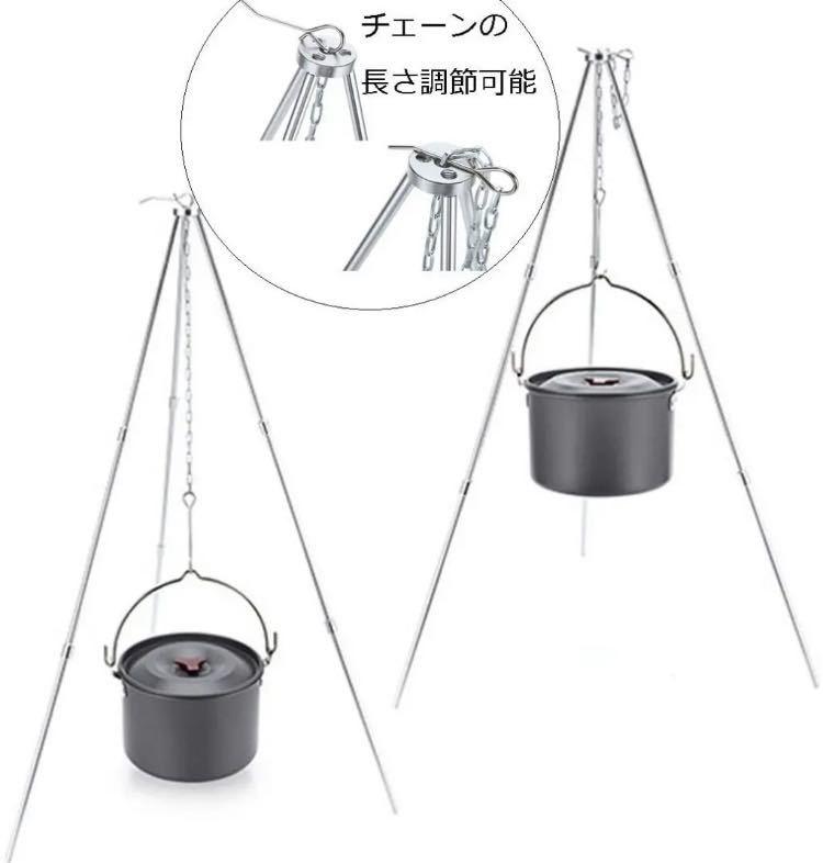 トライポッド 焚き火三脚 焚火缶 高さ調節可能 収納バッグ付き
