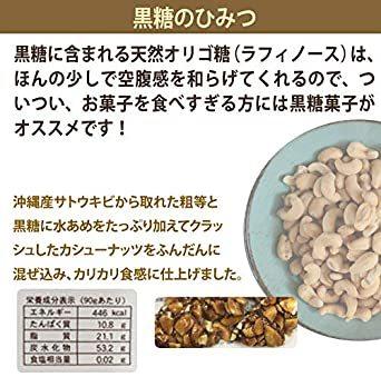 4袋 黒糖カシューナッツ 90g×4袋 黒糖本舗垣乃花 沖縄のサトウキビからとれた粗糖と黒糖に水飴を加え、カシューナ_画像3