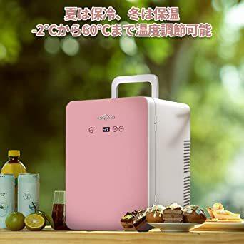 ピンク 10L Rockpals 小型冷温庫 氷点下-2℃~60℃ 10L 保冷庫 ミニ冷蔵庫 温度調節可能 保温・保冷両用 温_画像2