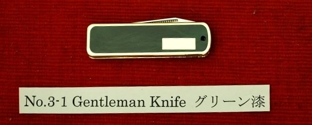 No.3-1 Gentleman Knife Green 漆柄・Blede:3cm.Stainless steel ・爪ヤスリ・ Closaed:5.5cm.
