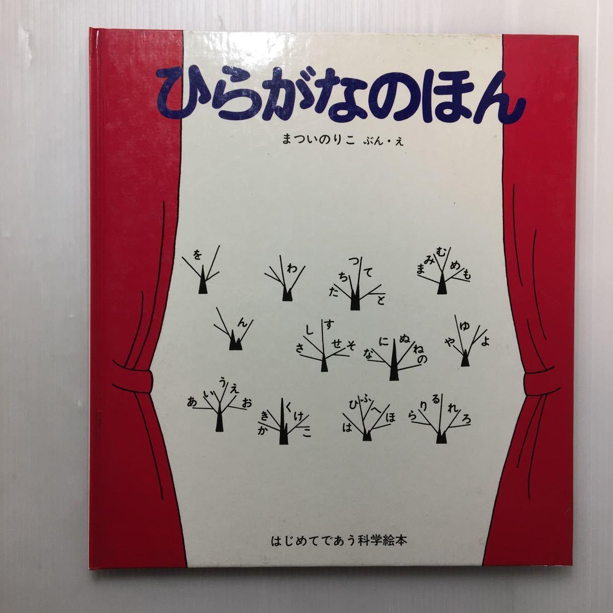 zaa-m1b♪らがなのほん (かがくのとも傑作集―わくわくにんげん) (福音館書店) 単行本 1971/7/1 まつい のりこ