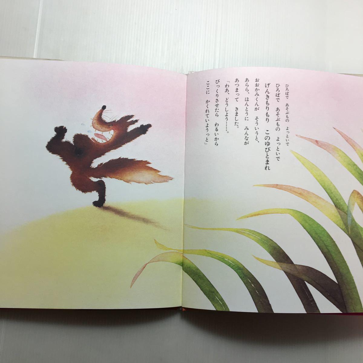 zaa-m1b♪ともだちほしいな おおかみくん (えほん・ワンダーランド)大型本 1986/7/1 さくら ともこ (著), いもと ようこ (イラスト)