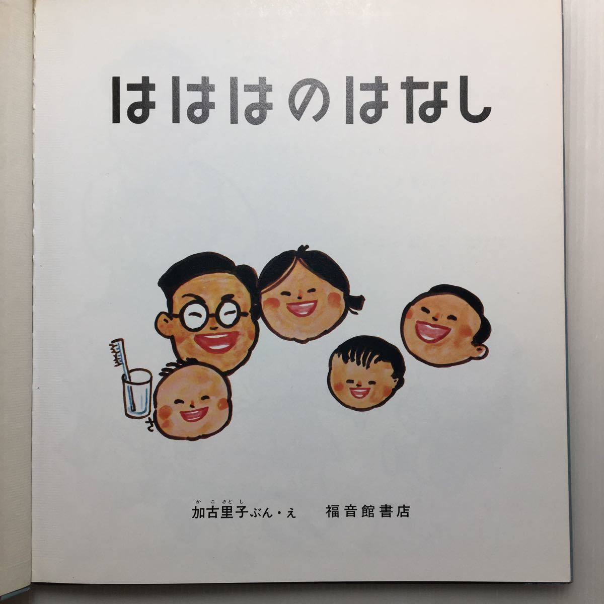 zaa-m1b♪はははのはなし (かがくのとも絵本) 大型本 1972/3/1 加古 里子 (著, イラスト)