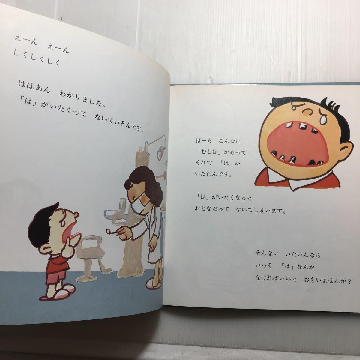 zaa-m1b♪はははのはなし (かがくのとも絵本) 大型本 1972/3/1 加古 里子 (著, イラスト) 2