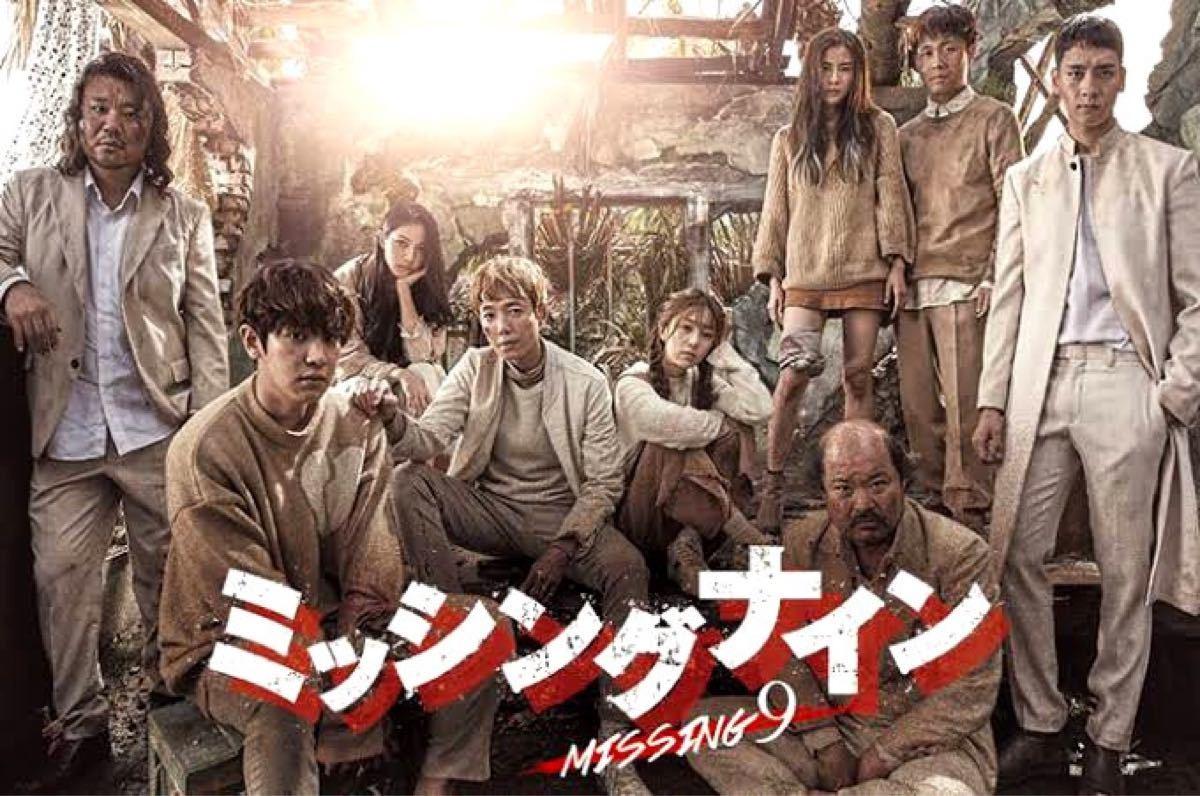 韓国ドラマ ミッシングナイン Blu-ray