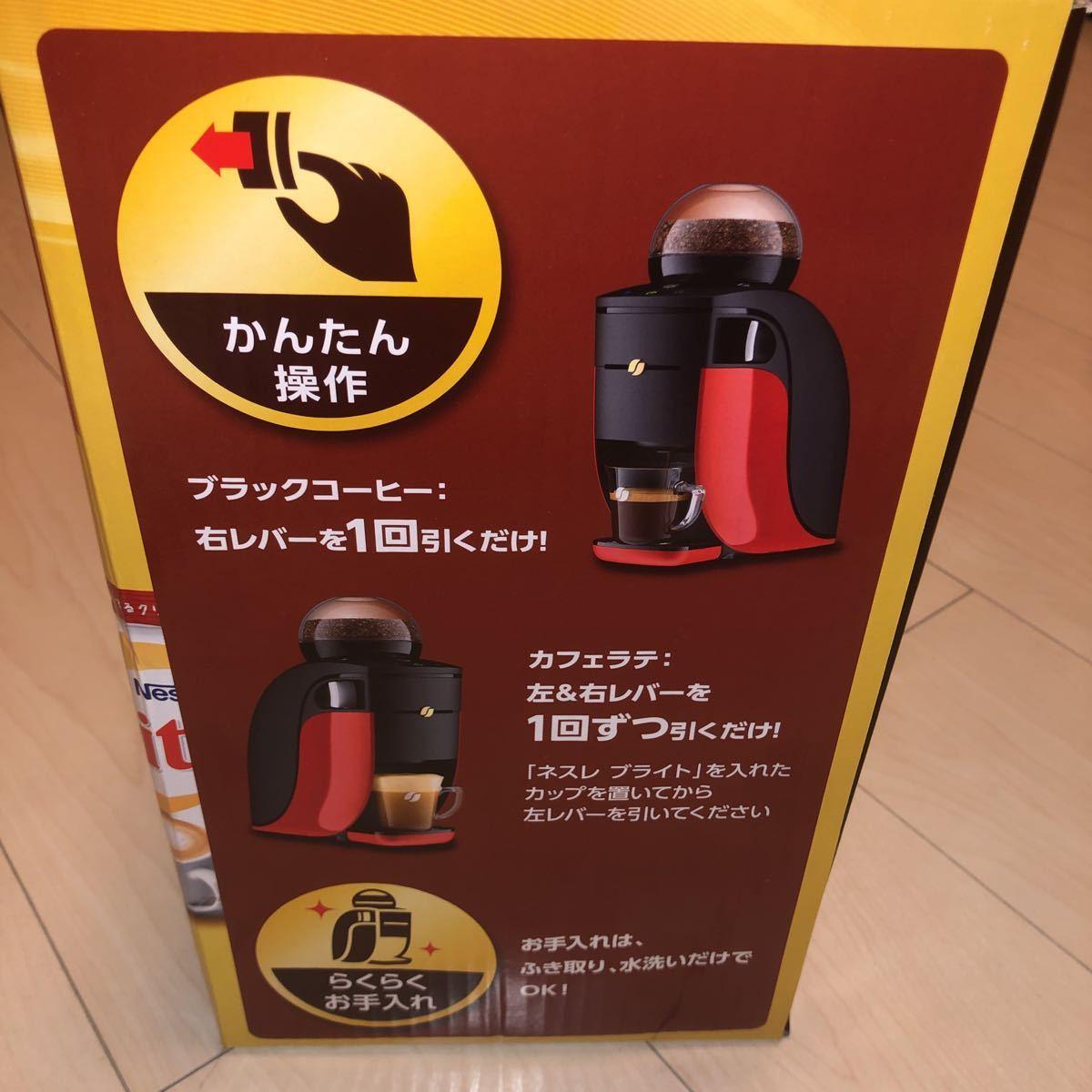 ネスカフェ バリスタ シンプル レッド NESCAFE Barista simple SPM9636 新品 送料込