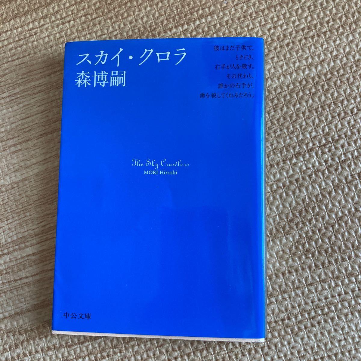 スカイ・クロラ    / 森博嗣  著 - 中央公論新社
