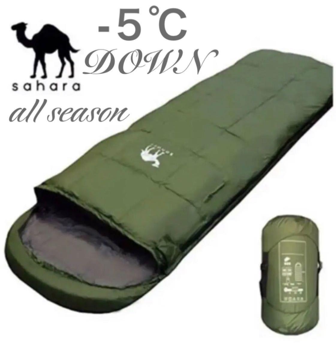 ダウン 寝袋 ダークグリーン シュラフ 封筒型 キャンプ オールシーズン -5℃ アウトドア 車中泊 防災 羽毛 軽量 コンパクト