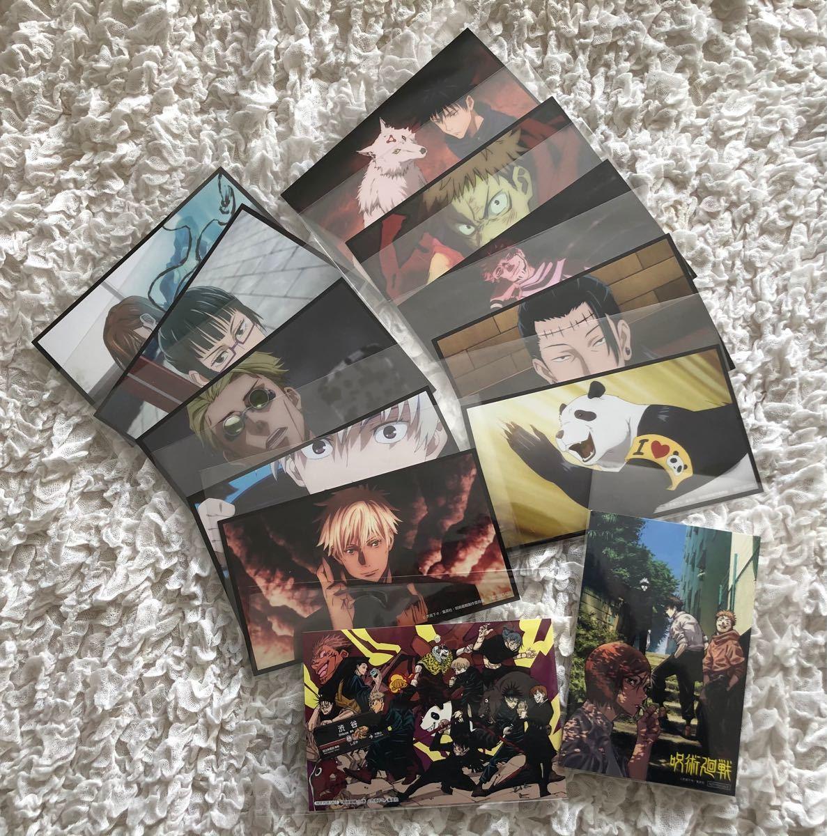 呪術廻戦14巻渋谷事変-理非-特典-初回購入特典カレンダーカード ポストカード全12種オールコンプリートセット