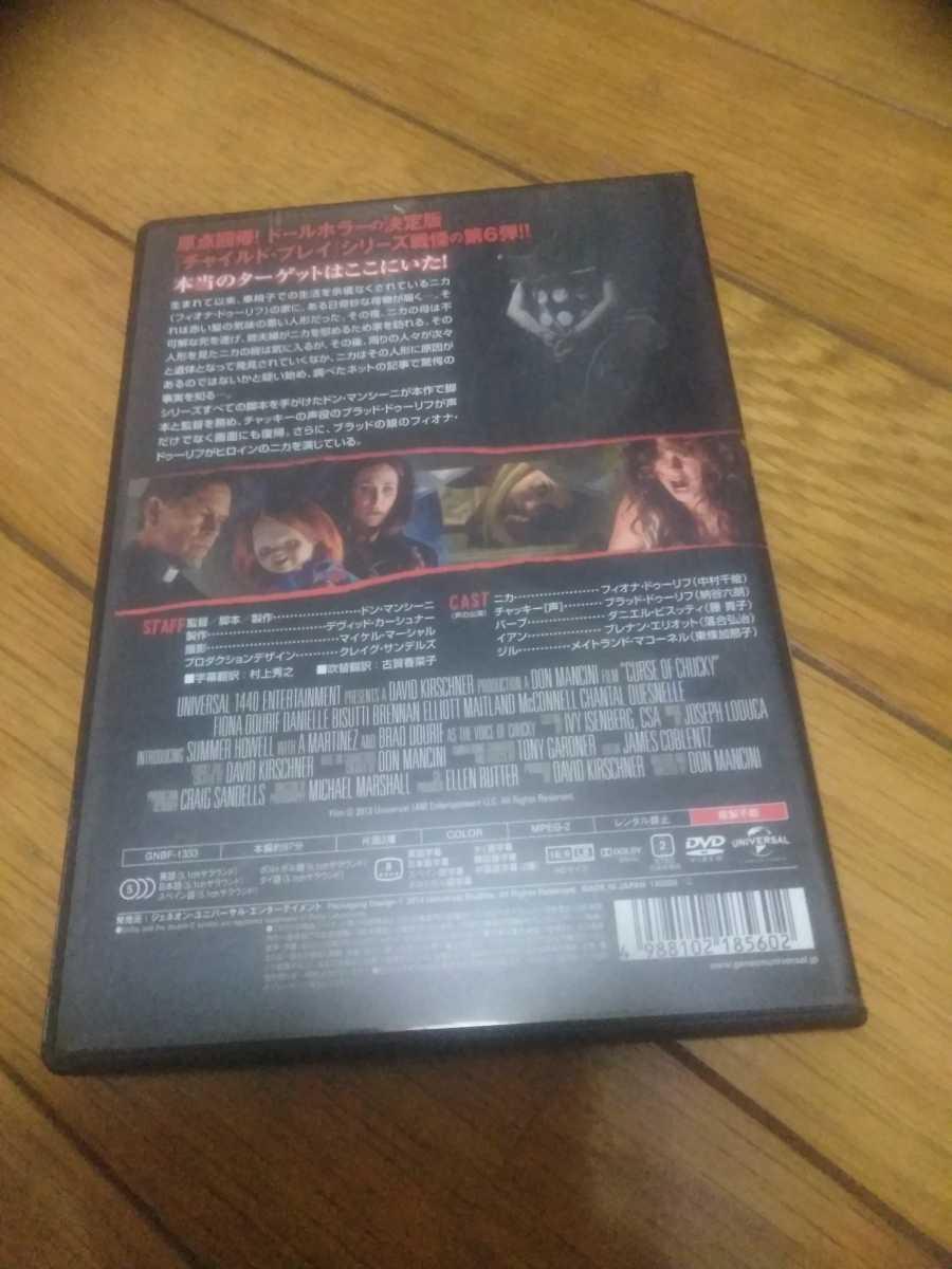チャイルドプレイ 誕生の秘密 DVD