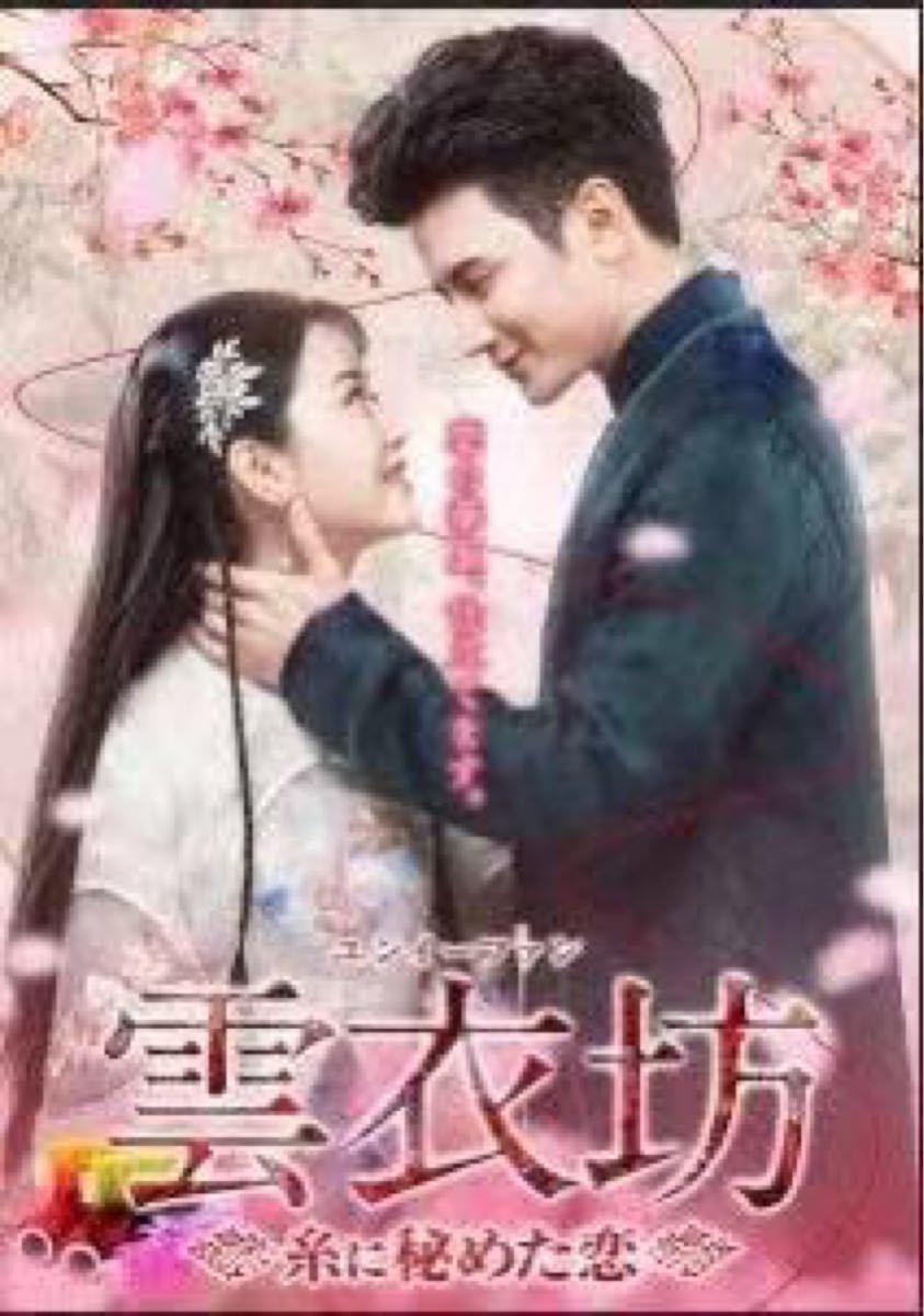 雲衣坊~ DVD全話 中国ドラマ  日本語字幕