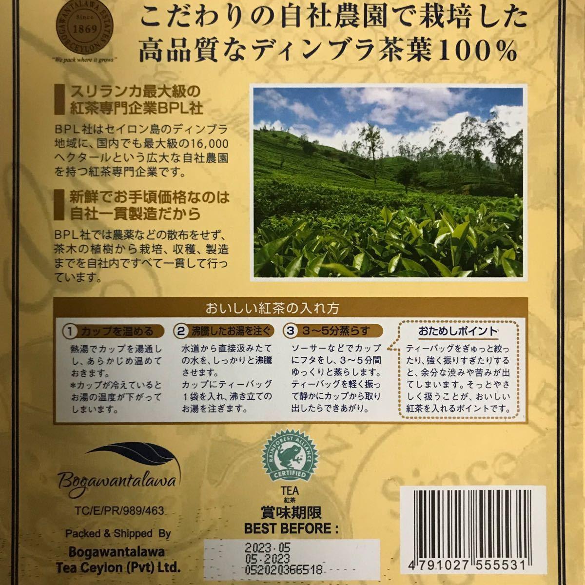 無農薬紅茶ティーパック(アールグレイ)