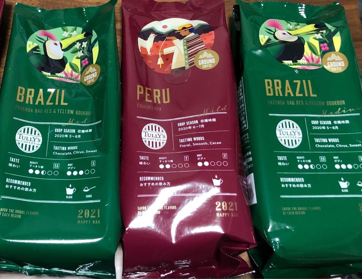 タリーズコーヒー コーヒー豆 3袋セット TULLY'S COFFEE 福袋 ハッピーバッグ ブラジル、ペルー