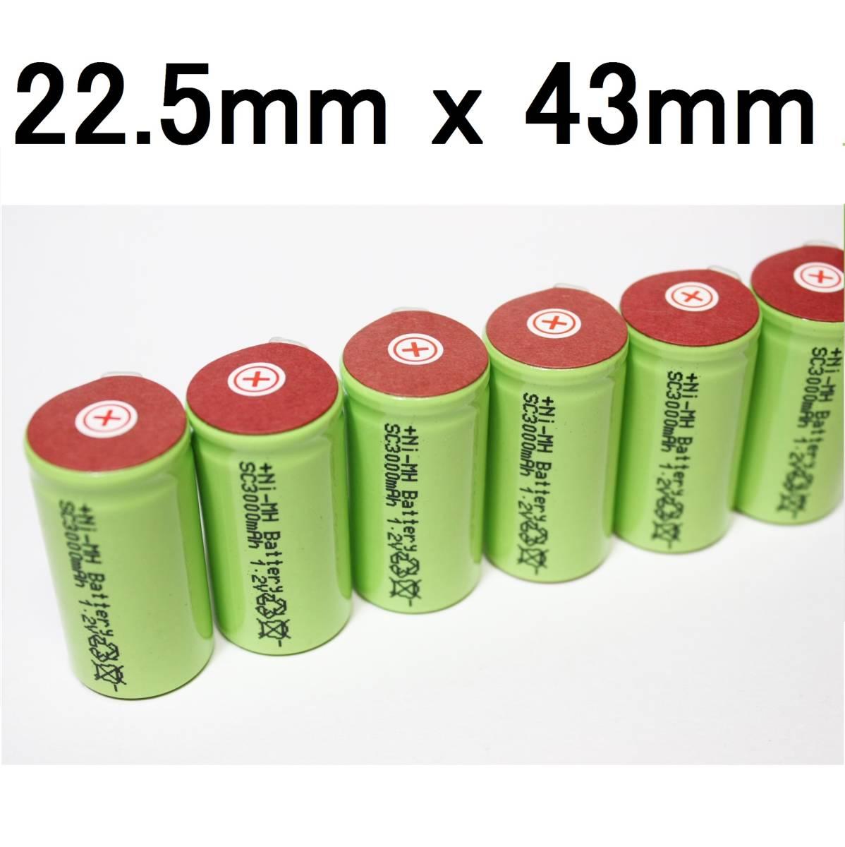 ★22.5x43mm NI-MH Sub-C SC ニッケル水素 ミニ単2 サブC セル エアガン 電動ガン ドライバー ドリル 工具 掃除機 充電池 バッテリー04_画像1