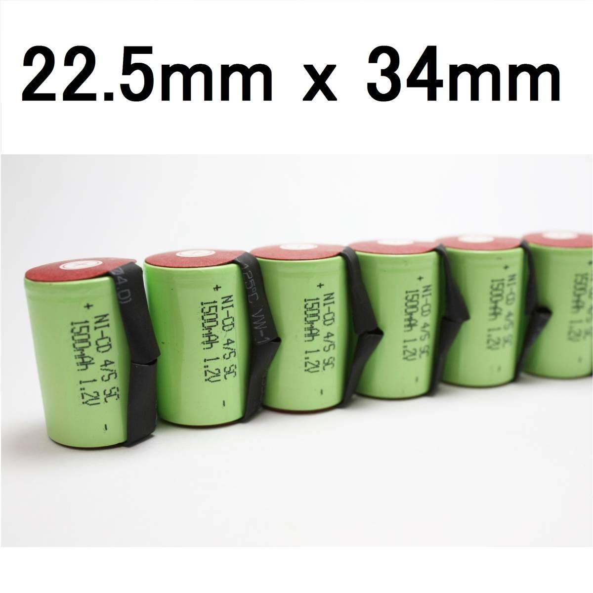 ★22.5x34mm NI-CD 4/5 SC ニカド ニッカド タブ付 ラジコン 電動RC ドライバー ドリル 工具掃除機 電動インパクト 充電池 バッテリー06_画像1