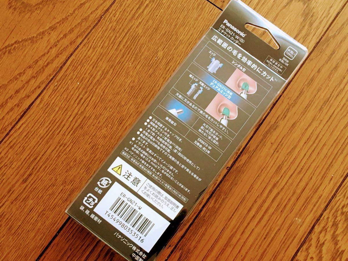【新品未使用】パナソニック Panasonic エチケットカッター ER-GN21-Wメンズグルーミング 鼻毛・眉毛・耳毛剃り