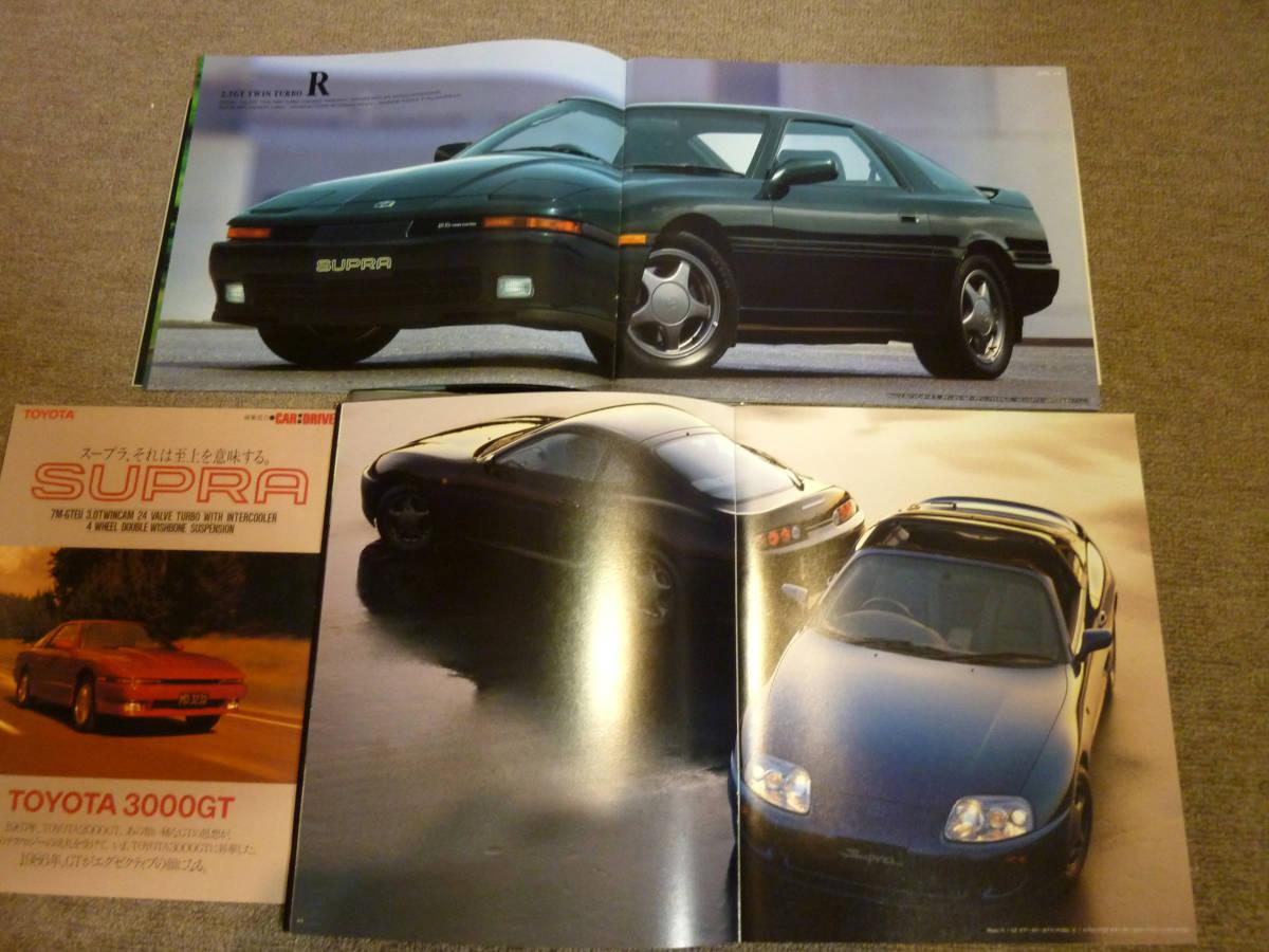 【旧車カタログ】スープラ アリスト ギャランVR-4 ラン・エボ パジェロ・エボリューション GTO ユーノスコスモ プレリュード SVX等 _画像5