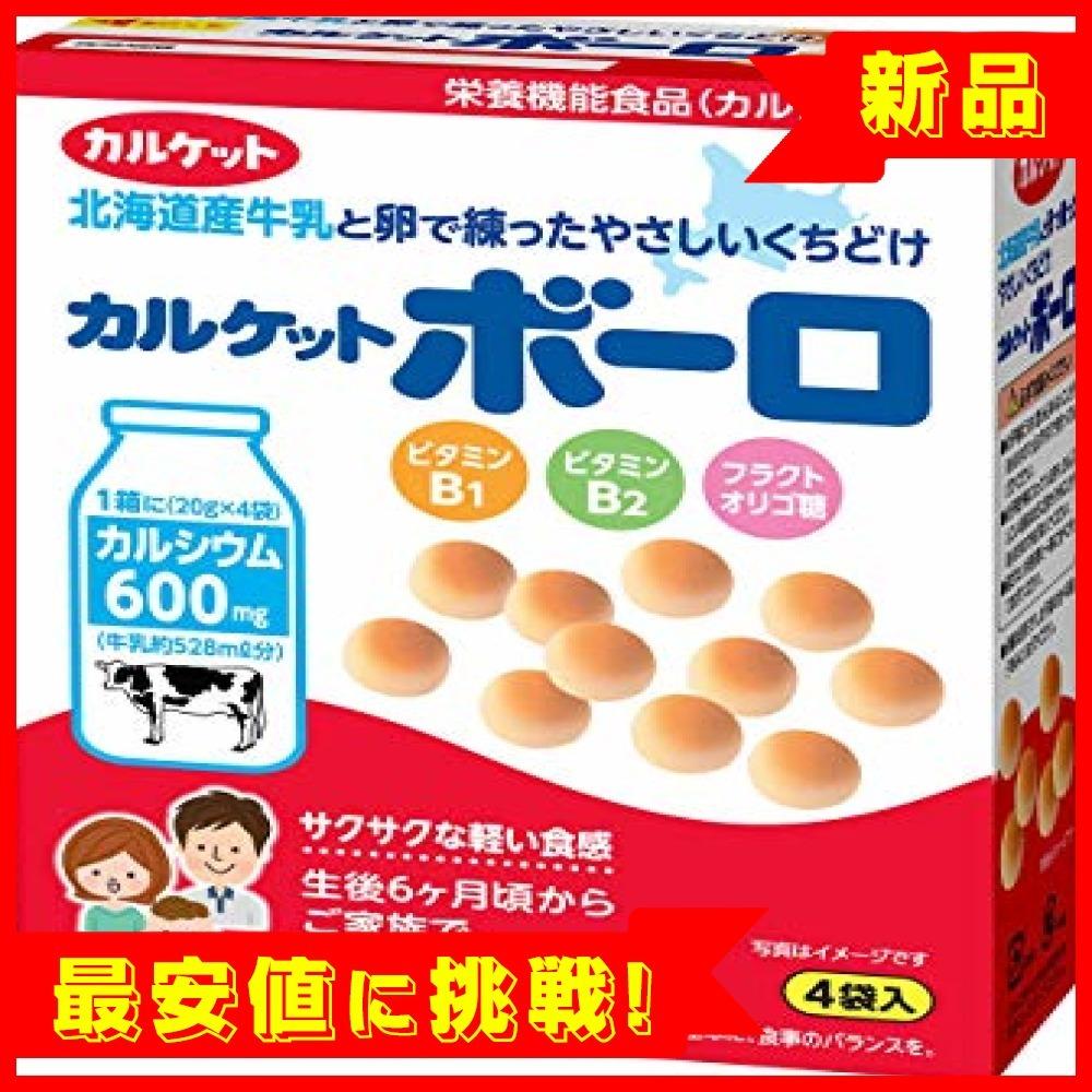 【新品!最安値!】カルケットボーロ 80g×5箱_画像1