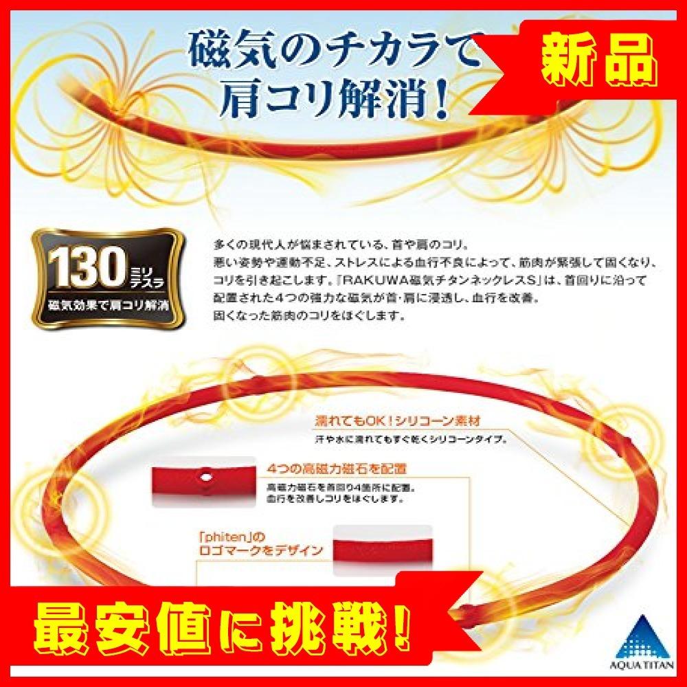 【新品!最安値!】ブラック 55cm ファイテン(phiten) ネックレス RAKUWA 磁気チタンネックレスS_画像3