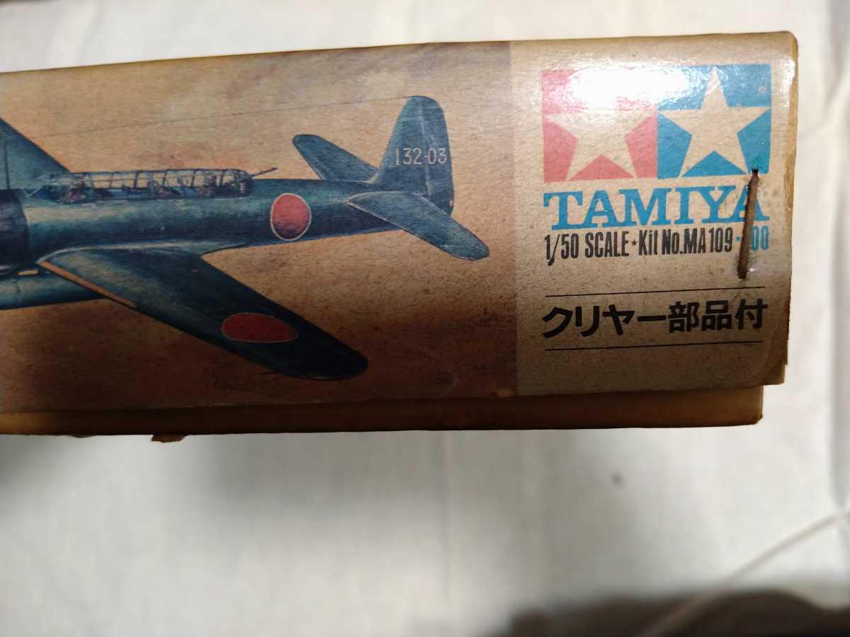 タミヤ 小鹿 MA109 1/50スケール 彩雲 クリアパーツ付 TAMIYA 未組立 _画像5