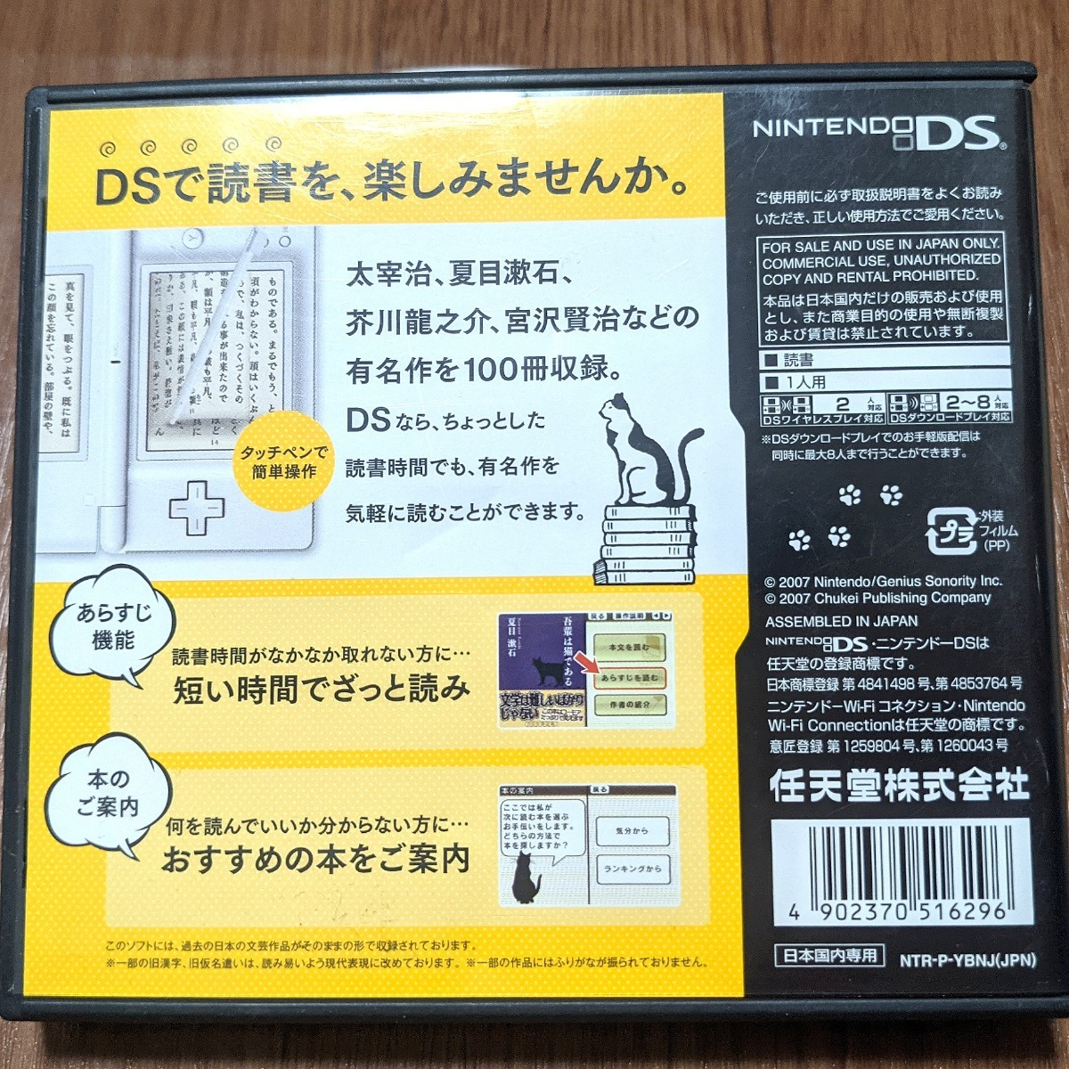 DSソフト DS文学全集 任天堂