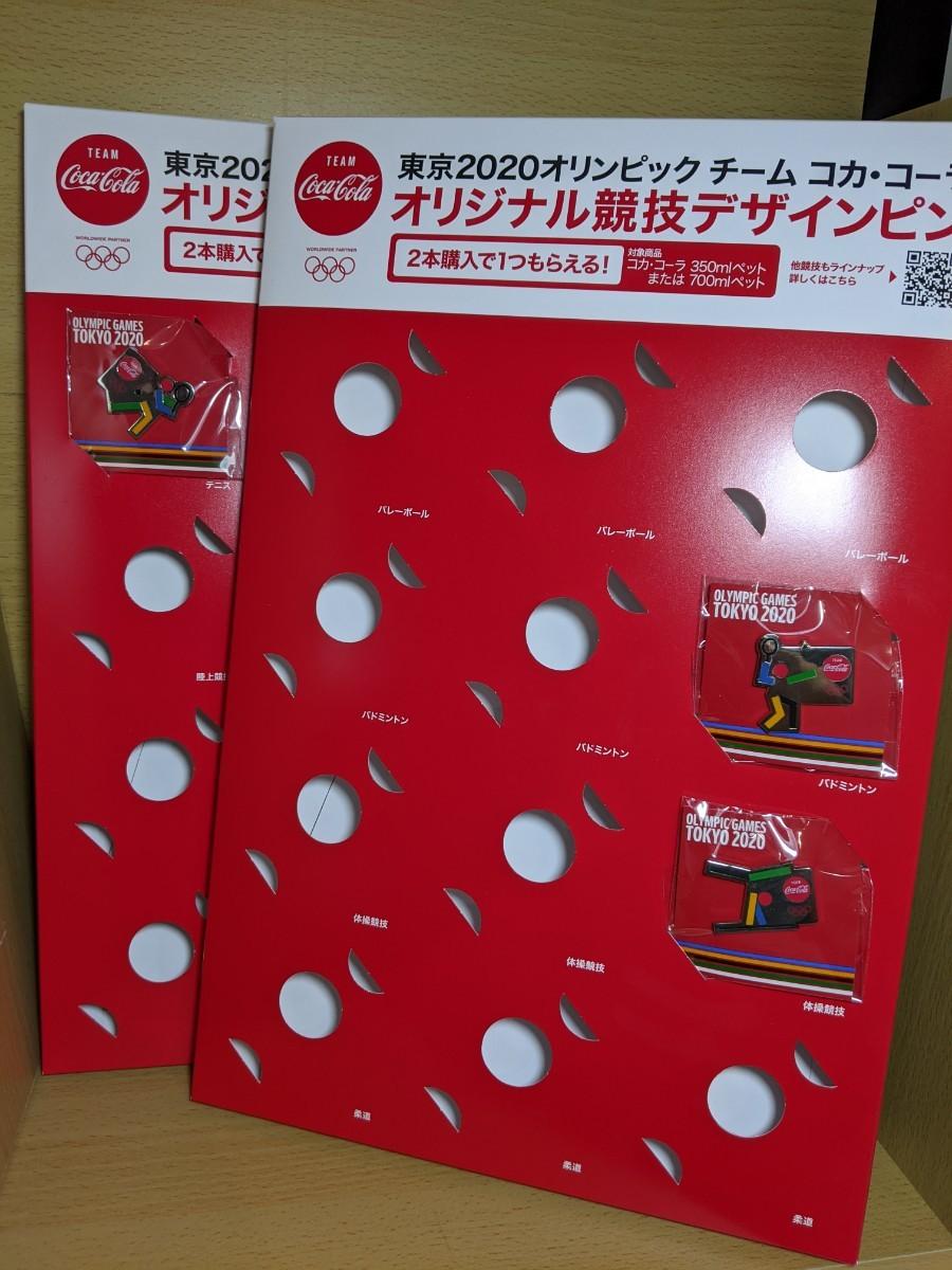 コカコーラ 東京2020 オリンピック オリジナル競技デザインピン ピンズ ピンバッチ 3種 非売品 台紙付