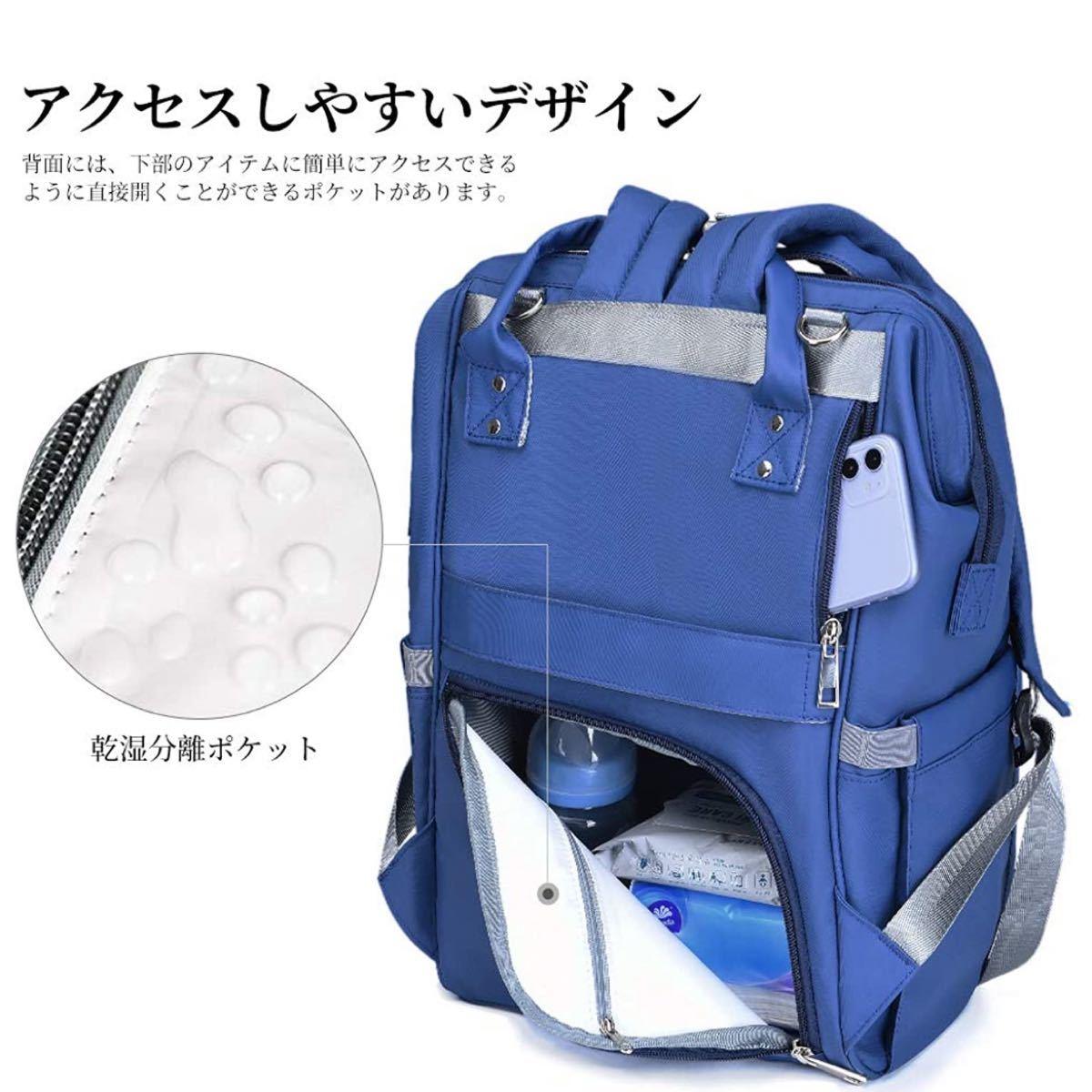マザーズバッグ リュック 防水 多機能 盗難防止ポケット 保温ポケット付き