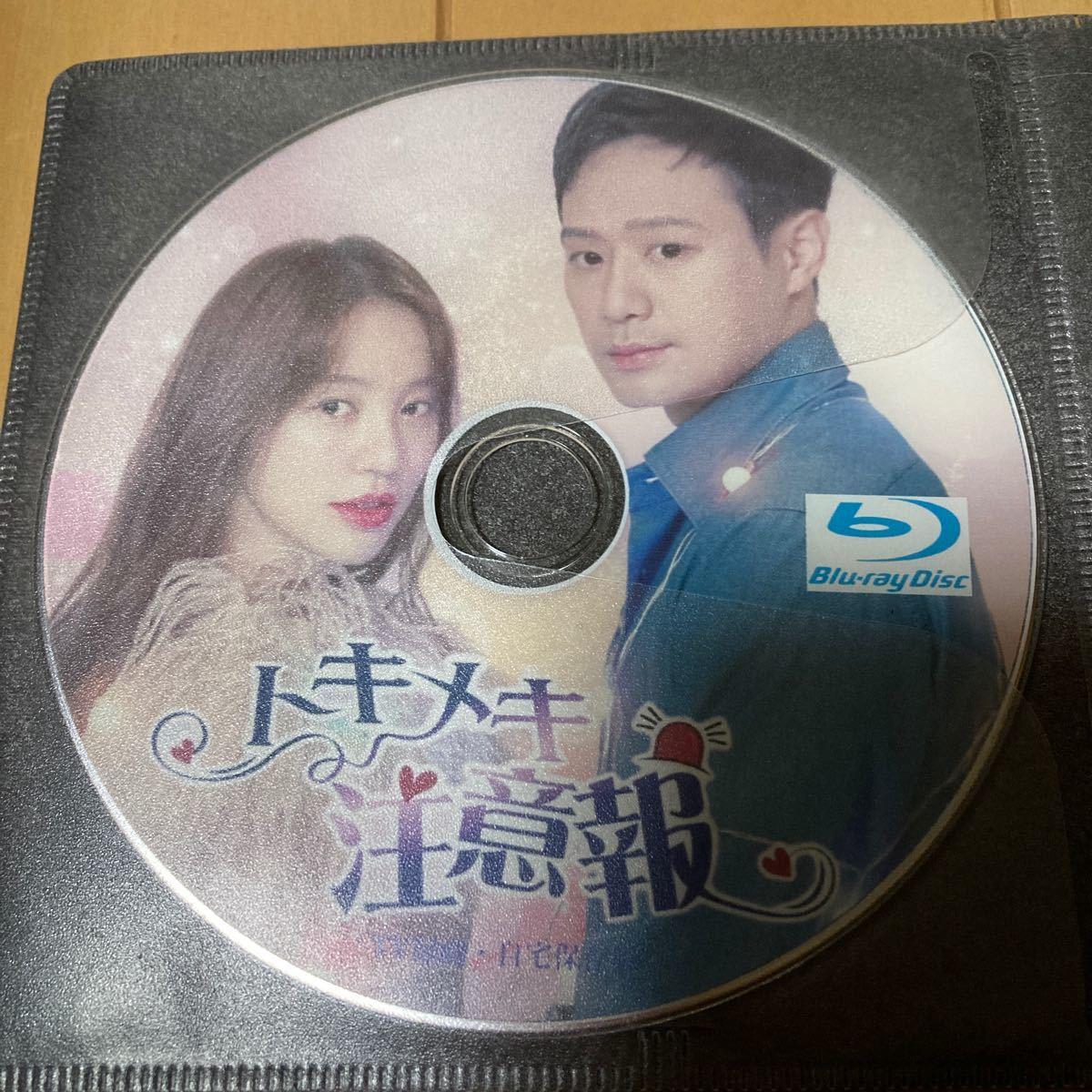 韓国ドラマ Blu-ray  トキメキ注意報