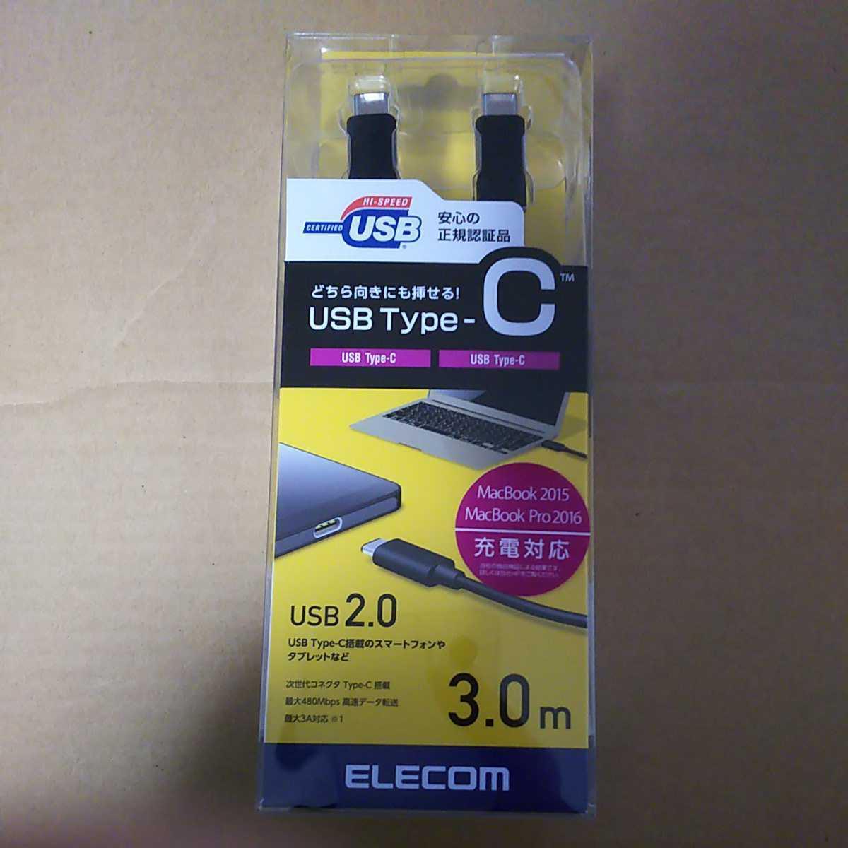◆ELECOM USB2.0 Type-Cケーブル(認証品、C-C)/3.0m ブラック 3.0m U2C-CC30NBK