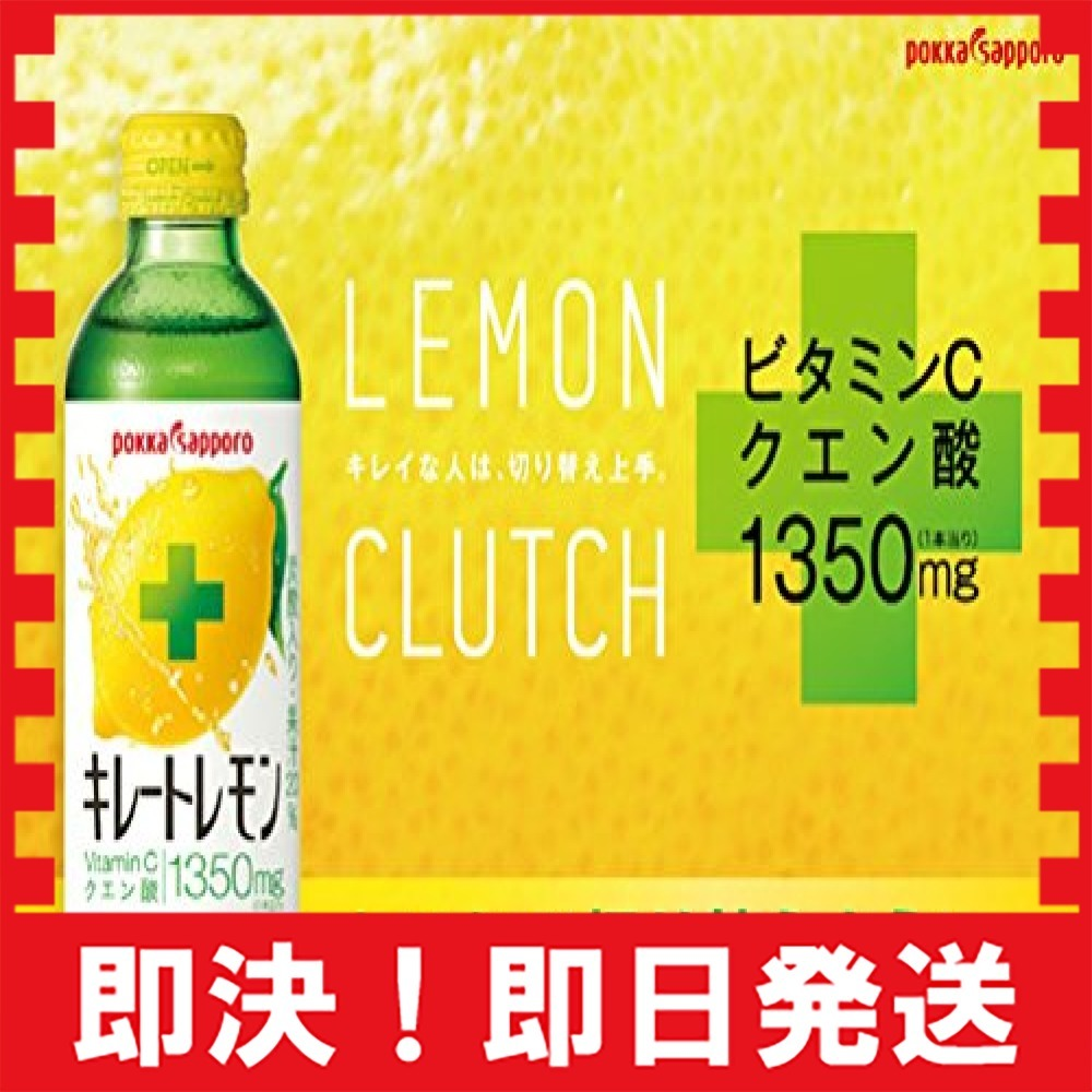 □△★155ml×24本 ポッカサッポロ キレートレモン 155ml×24本_画像3