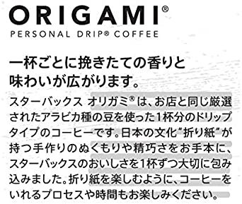 ▽★●スターバックス オリガミ パーソナルドリップコーヒーギフト SB-20S_画像7