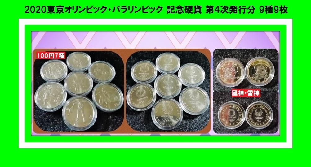 2020 TOKYO 東京オリンピック パラリンピック 記念硬貨 第4次発行分 雷神 風神 ミライトワ ソメイティ 9種9枚_画像2