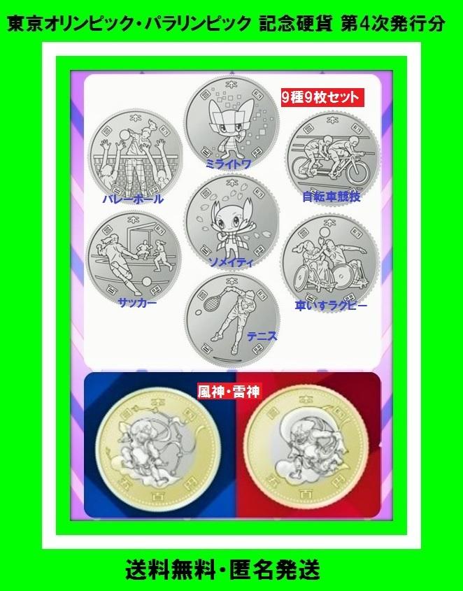 2020 TOKYO 東京オリンピック パラリンピック 記念硬貨 第4次発行分 雷神 風神 ミライトワ ソメイティ 9種9枚_画像1