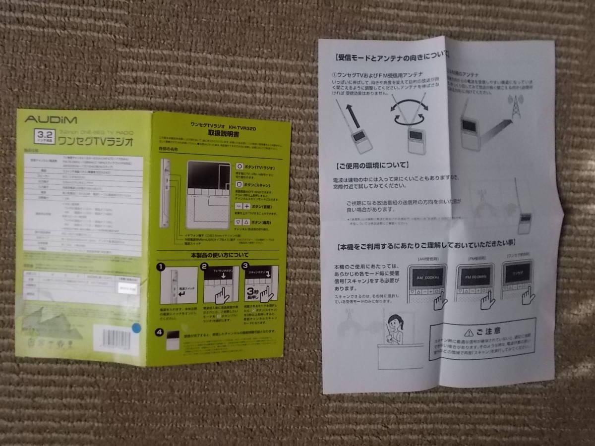 ポケットテレビ ワンセグTVラジオ(カイホウジャパン KH-TVR320)_画像2