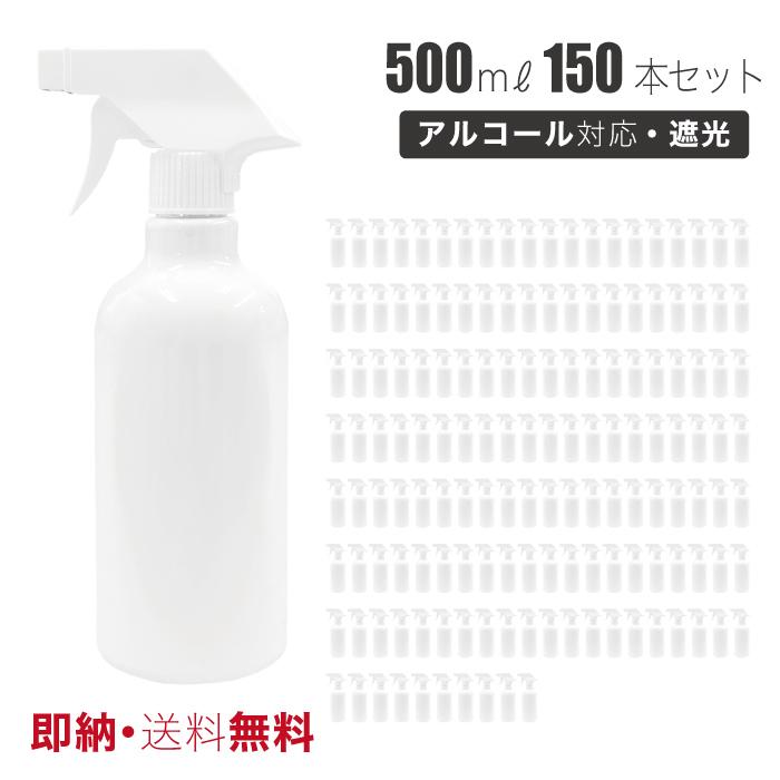 スプレーボトル アルコール 対応 150本セット 遮光 500ml 次亜塩素酸水 対応 空ボトル ミスト スプレー 霧吹き 除菌 消臭 詰替用 業務用_画像1