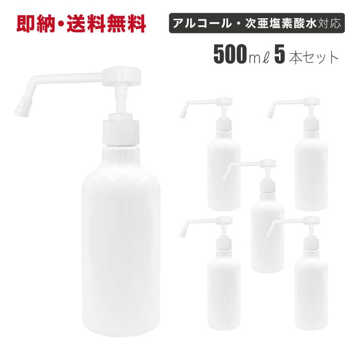 シャワーボトル 5本セット 手動 ディスペンサー 次亜塩素酸水 アルコール 対応 遮光 500ml 空ボトル スプレーボトル ポンプ 除菌 詰替用_画像1