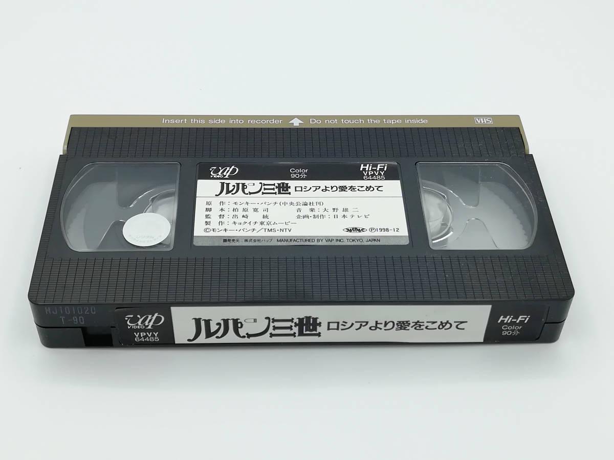 【VHS】【ビデオ】ルパン三世 TVスペシャル ロシアより愛をこめて 出崎統