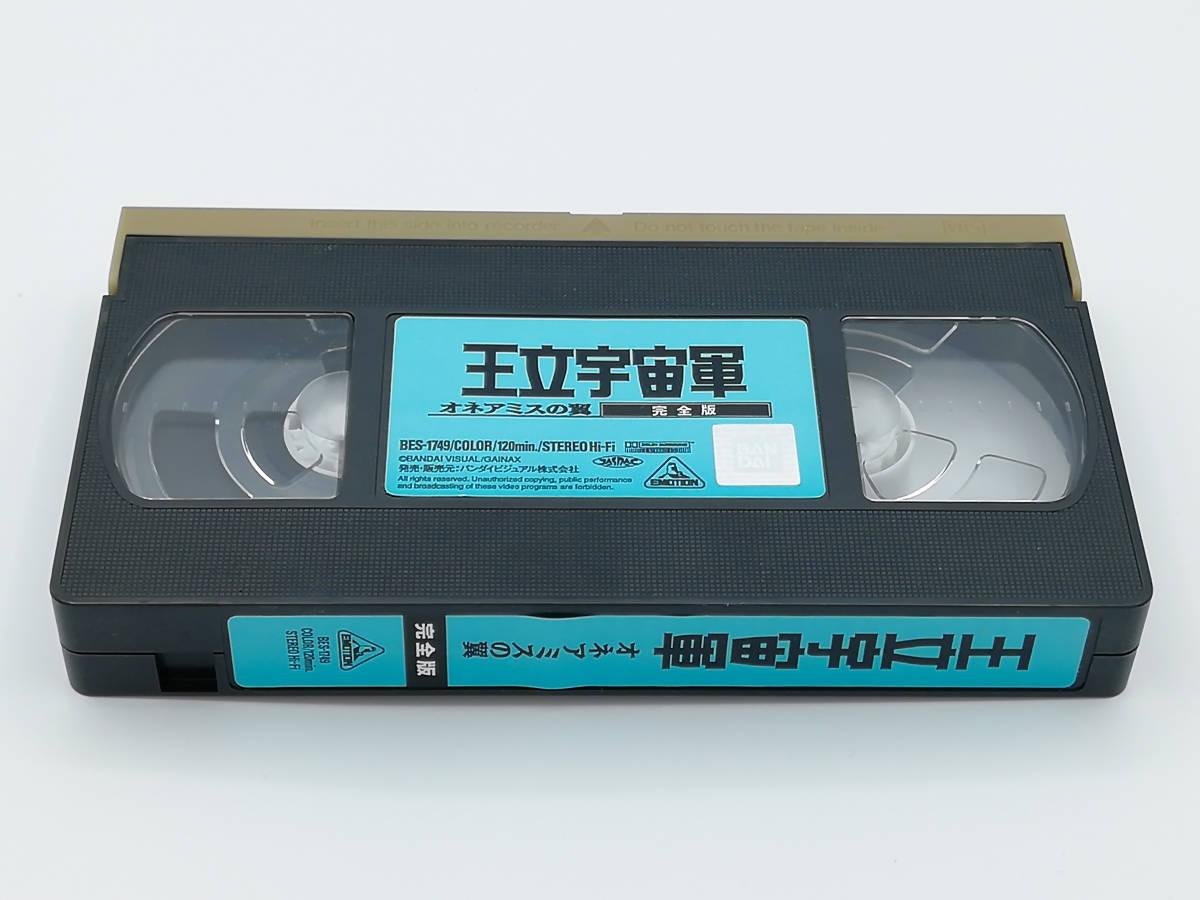 【VHS】【ビデオ】王立宇宙軍 オネアミスの翼 完全版