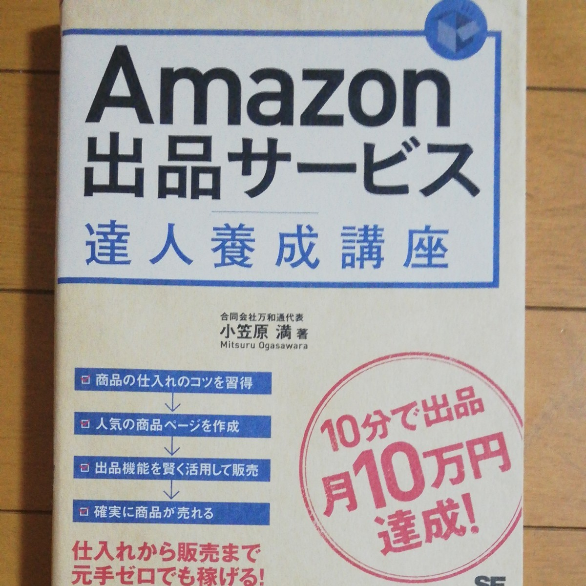 Amazon出品サ-ビス達人養成講座 10分で出品月10万円達成!