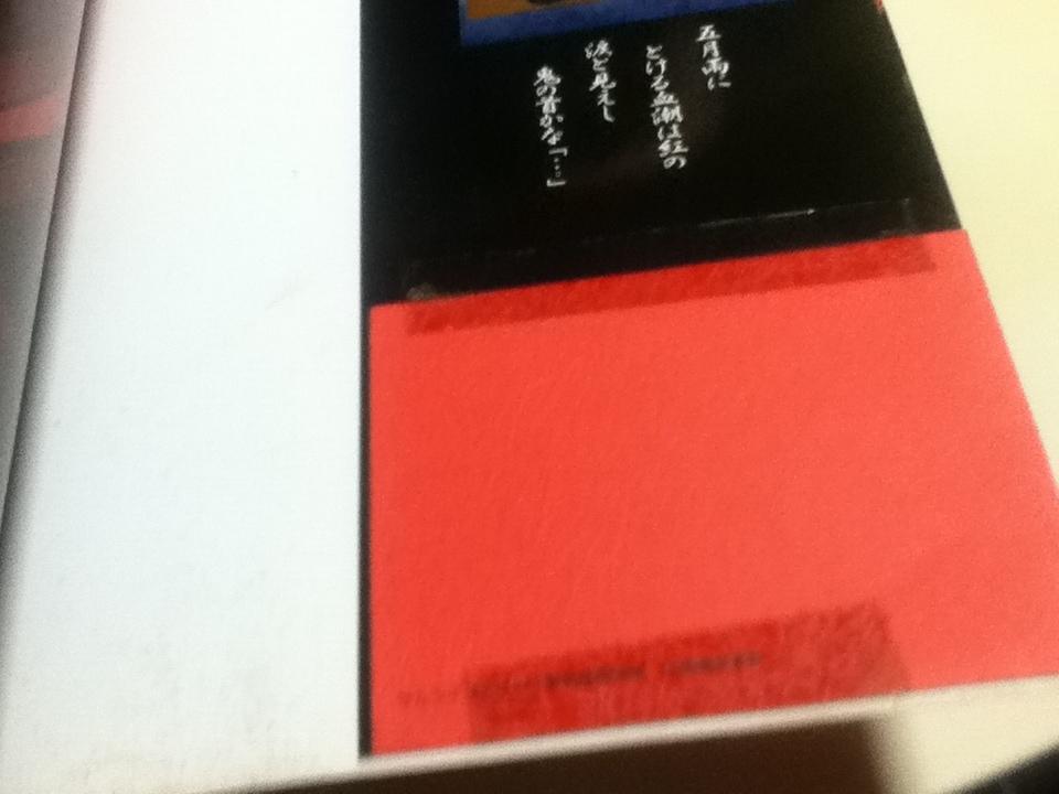 設定資料集 サムライスピリッツ 斬紅郎無双剣 究極趣味草紙 公式ファンブック 付録ポスター付き C_画像5