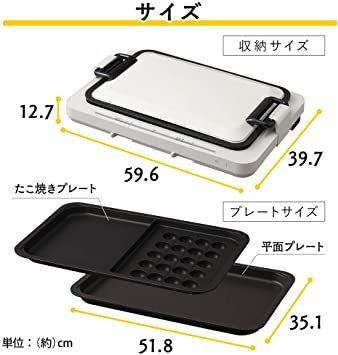 2)ホワイト 2)プレート2枚 アイリスオーヤマ ホットプレート たこ焼き 平面 タイプ 左右温度調整 2枚 アタッチメント付 _画像7