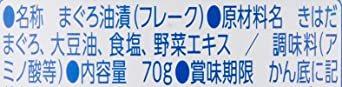 70g×12缶 [Amazonブランド] SOLIMO シーチキン Lフレーク 70g×12缶_画像9