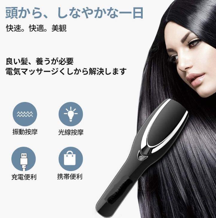 【ヘアサロンの電動頭皮ブラシ★光線コームの電動頭皮ブラシで頭皮を健やかに改善★毎日5分で頭皮環境を手軽に整える★コードレスで便利】