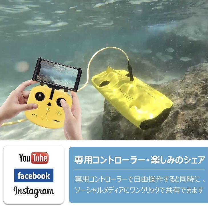 【最大水深100mまで4K/UHDカメラによる高精細な水中映像撮影が行える♪★スマホでリアルタイム配信&遠隔操作も可能!】水中ドローン