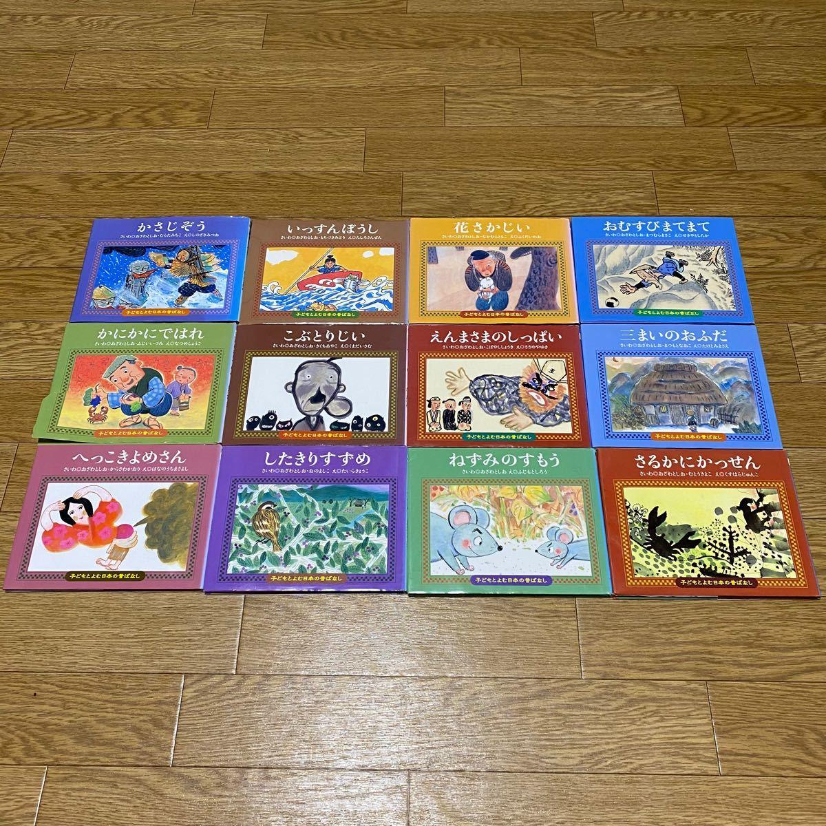 子どもとよむ日本のむかしばなし12冊セット 絵本セット