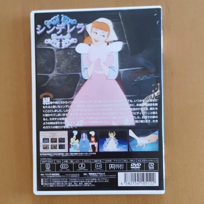 シンデレラ アニメ DVD