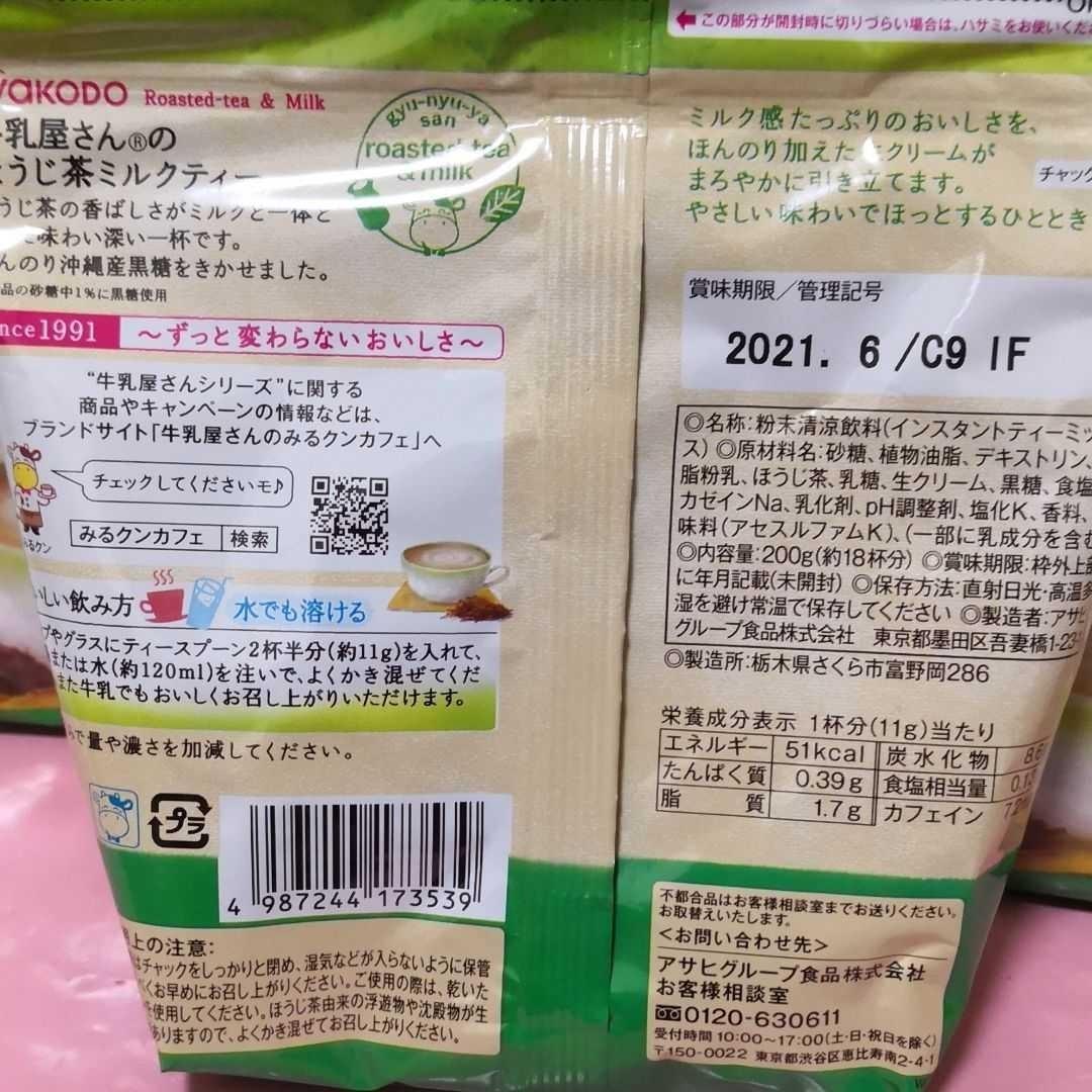 牛乳屋さんのほうじ茶ミルクティー/ルイボスミルクティー/ミルクココア