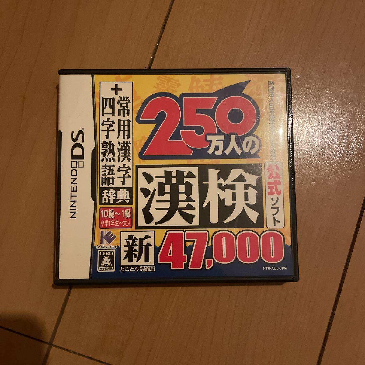 DSソフト 漢検 Nintendo